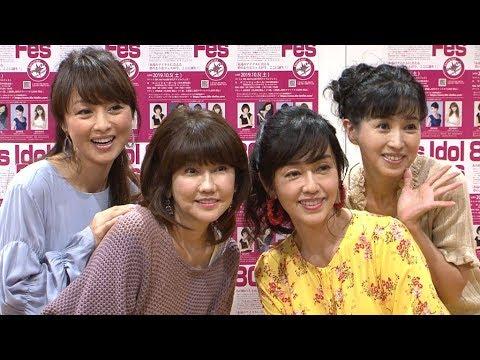 タレントの松本伊代、早見優、西村知美、渡辺美奈代が、音楽フェスティバル「80's Idol Fes」の記者発表会に出席した。このイベント...