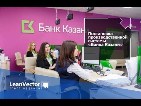 Ролик по итогам проекта Банка Казани и компании Лин Вектор по построению Производственной системы
