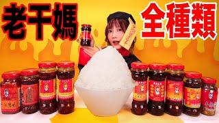 【大食い】山盛りご飯を中国の国民的調味料[老干媽]全種類で食べる!ピリ辛でやみつき![食べるラー油]【木下ゆうか】
