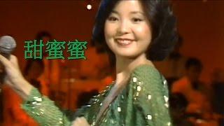 甜蜜蜜 (เถียนมีมี่) - เติ้งลี่จวิน - เนื้อร้องภาษาจีนและไทย