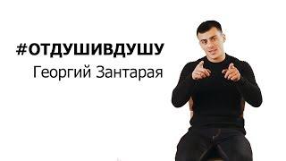 Георгий Зантарая про торговлю на рынке, драку на улице, свои слёзы, страх перед врачами и эпиляцию