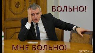 """Песня Александра Сенкевича """"Больно мне, больно!"""""""