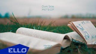 DarkSide   Метеор / ELLO UP^ /