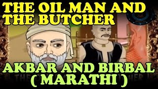 The Oil Man and The Butccher - Akbar And Birbal Vol 2 - Marathi