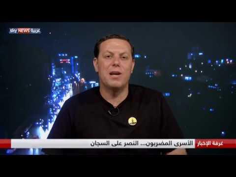 الأسرى المضربون.. النصر على السجان  - 02:21-2017 / 5 / 28