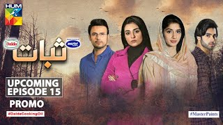 Sabaat Upcoming Episode 15 Promo | Digitally Presented by Master Paints | Digitally Powered by Dalda