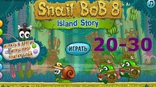 Улитка Боб 8 История на острове Прохождение 20-30. Snail Bob 8 Island Story Walkthrough 20-30