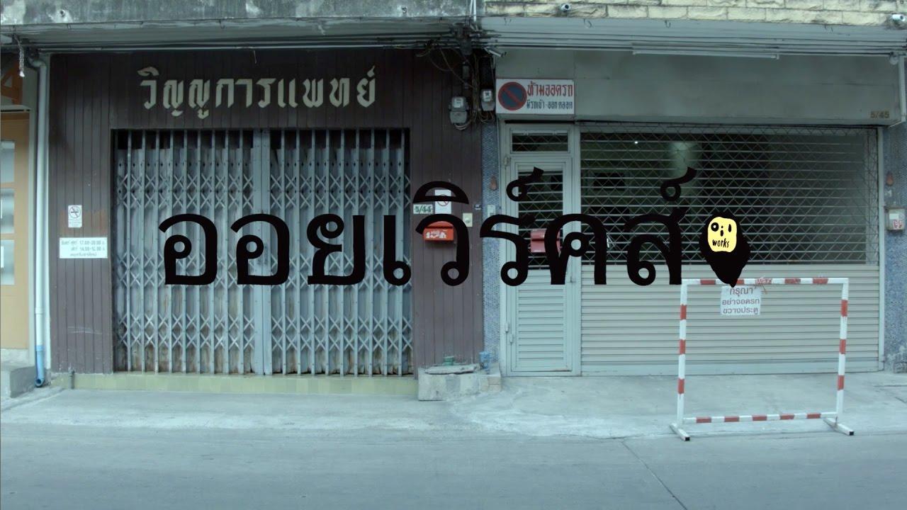 OLIVE OIL / PAD THAI - YouTube