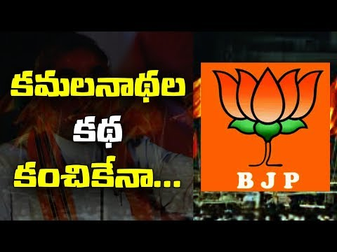 Download Youtube: Future of BJP in 2019?||BJP's POLITICAL MISTAKES may be COSTLY||BJP Exposed||#ChetanaMedia