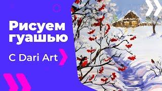 Для начинающих! Как нарисовать зиму гуашью! #Dari_Art(Свои идеи к видео урокам оставляйте в группе ВК https://vk.com/dari_art_artist Видео набор для рисования гуашью: https://youtu.be..., 2016-10-31T14:33:25.000Z)