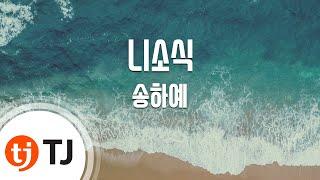 [TJ노래방] 니소식 - 송하예 / TJ Karaoke