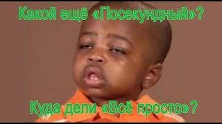 """Новый тариф Мегафон """"Посекундный"""" (вместо """"Всё просто"""")"""