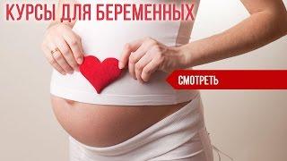 Курсы для беременных в Москве. Уход за новорождённым.