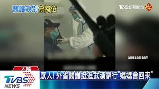感人!外省醫護挺進武漢辭行「媽媽會回來」