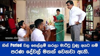 Deweni Inima - Funny Moment | 29th June 2017