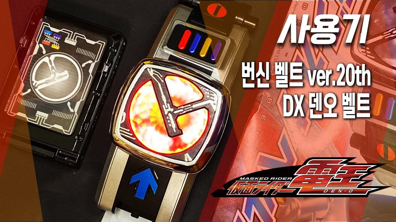 [사용기] 변신 벨트 ver.20th DX 덴오 벨트, 가면라이더 덴오