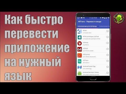 Как быстро перевести приложение на нужный язык