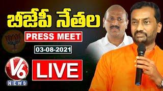 BJP MLA Raghunandan Rao, Ravinder Reddy Press Meet LIVE | BJP Office, Nampally | V6 News