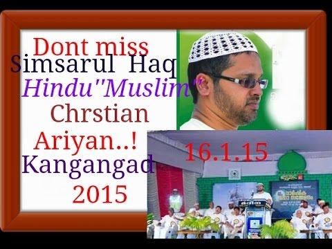 കൽക്കി അവധാരം&ബൈബിൾ& വേദം Simsarul Haq Hudavi