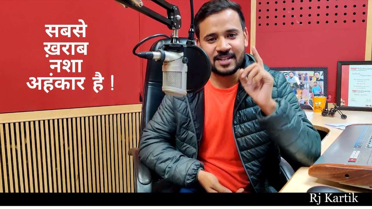 Motivational Video | सबसे ख़राब नशा अहंकार है | Rj Kartik Story