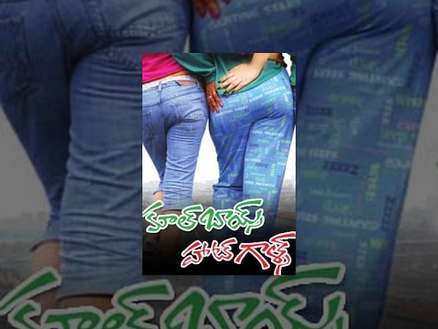 Cool Boys Hot Girls -Telgu Romantic Movie