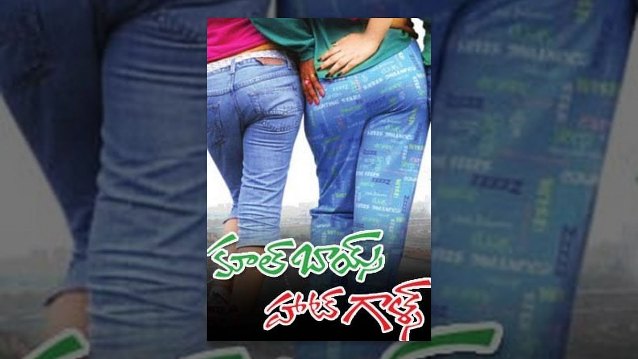 Cool Boys Hot Girls Telugu Full Romantic Movie || Vega Entertainment