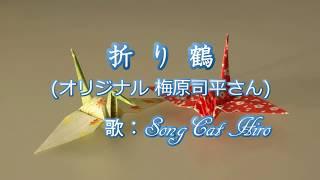 梅原司平 - 折り鶴