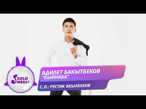 Адилет Бакытбеков - Кыйнаба