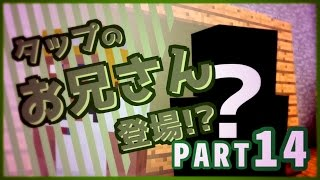 【マイクラ】それゆけ!変態パン職人!アルカディア漫遊記【PART14】