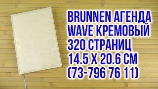 Розпакування Brunnen Агенда Wave кремовий 320 сторінок 73-796 76 11
