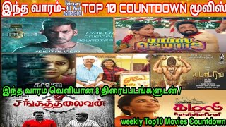 Upcoming Staarr - Weekly Top 10 Countdown | New Tamil Movie | Latest Released Movies | Top10 Movies