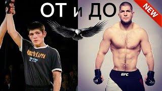 Хабиб Нурмагомедов ОТ и ДО
