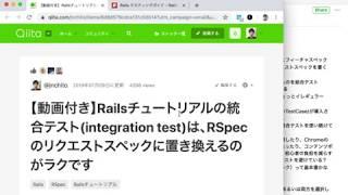【RSpec】システムスペックとリクエストスペックはどう使い分けるの?
