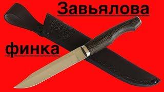 ФИНКА ЗАВЬЯЛОВА копия ножа фабрики Завьяловых,  Ворсма,  РБ