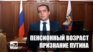 Что вырезали из обращения Путина к россиянам о пенсионной реформе. Fakepedia Автор: Егор Куроптев