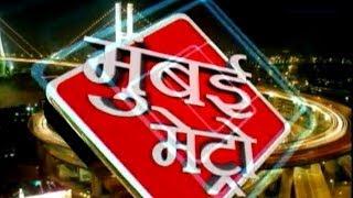 Mumbai Metro News