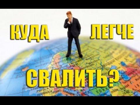 КУДА ЛЕГЧЕ ВСЕГО ЭМИГРИРОВАТЬ ИЗ РОССИИ? | КУДА ПЕРЕЕХАТЬ?