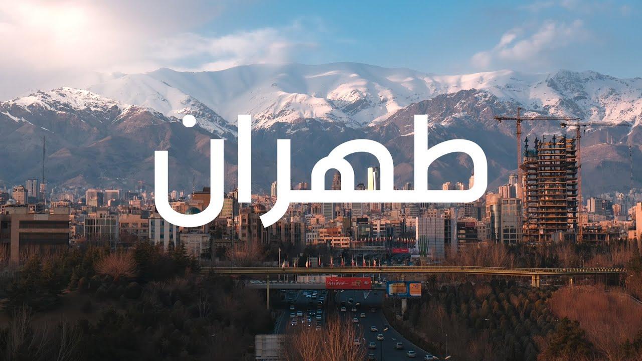 جولة سياحية في العاصمة  طهران إيران ( جسر الطبيعة - تجريش بازار)   | Iran travel vlog - tehran