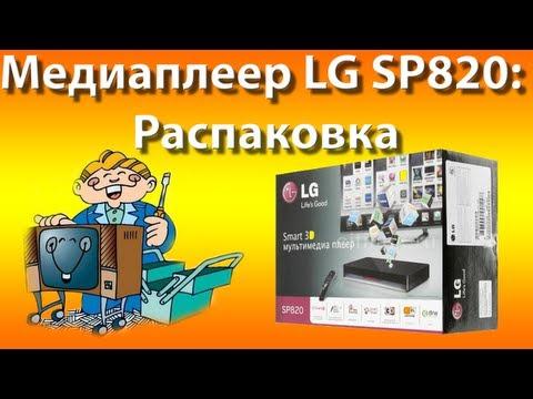 Медиаплеер LG SP820: Распаковка