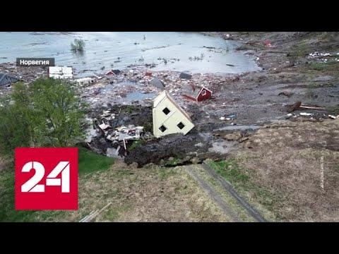Унесло в море: почему в Норвегии смыло целый поселок - Россия 24
