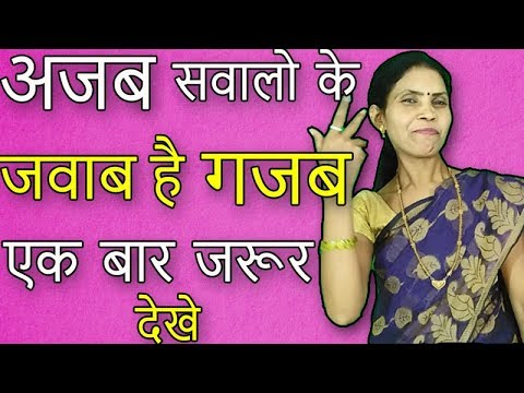 Funny Paheliyan in Hindi with Answer | IQ Test Question and answer in Hindi | Manoranjan Massala |