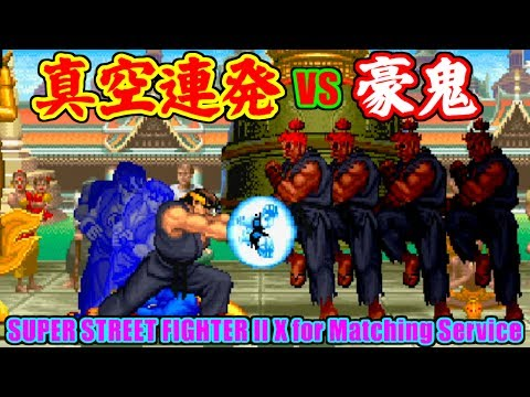 真空連発 vs 豪鬼 - SUPER STREET FIGHTER II X for Matching Service