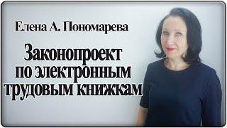 Переходим на электронные трудовые книжки - Елена Пономарева