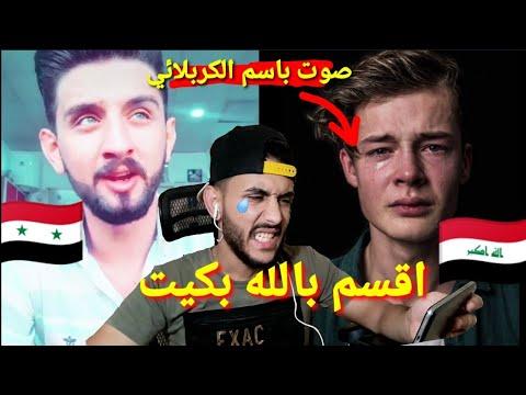 ردة فعلي/أقوى تحدي الاصوات(عراقي ضد سوري) يشبه صوت باسم الكربلائي/اقسم بالله بكيت😭🇮🇶❤️🇸🇾تيك توك