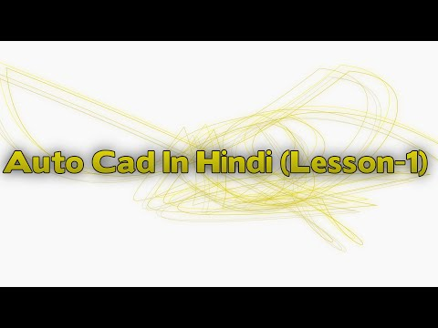 [Hindi] Auto Cad In Hindi for Beginners lesson 1