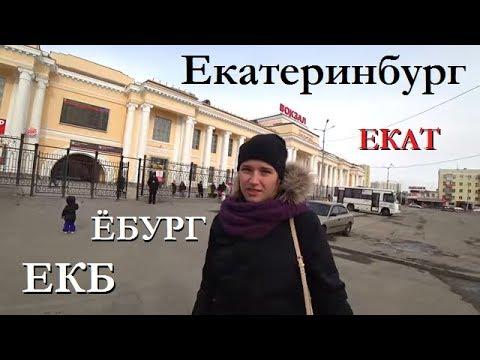 Екатеринбург 2019/Как мы добирались до ЕКБ.