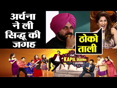 The Kapil Sharma Show: Archana Puran Sing replaces Navjot Singh Sidhu  FilmiBeat