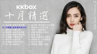 #02. Liu Zeng Tong 刘增瞳 - Wo Shi Zhen De Ai Guo Ni 我是真的爱过你「Top Chinese Songs 2018」