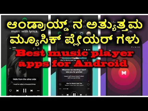 ಆಂಡ್ರಾಯ್ಡ್ ನ ಅತ್ಯುತ್ತಮ ಮ್ಯೂಸಿಕ್ ಪ್ಲೇಯರ್ ಗಳು|Best Music Player Apps For Android| Kannada Video(ಕನ್ನಡ)