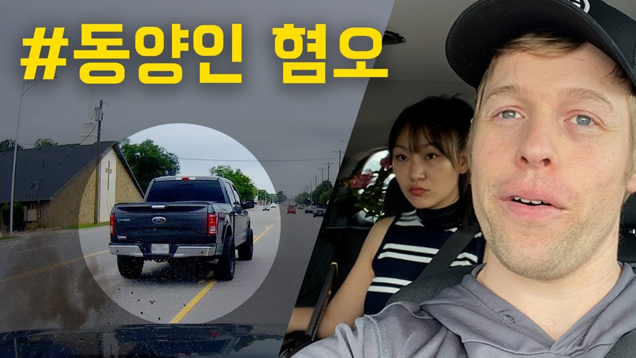 한국인 와이프를 보고 난폭운전으로 시비거는 미국 운전자
